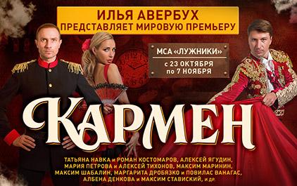 Ледовое шоу кармен купить билет в адлере на ленинград концерт 2016 купить билет